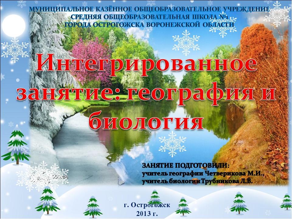 г. Острогожск 2013 г.