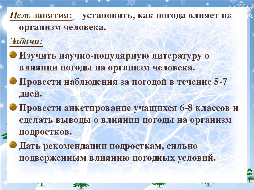 Цель занятия: – установить, как погода влияет на организм человека. Задачи: И...