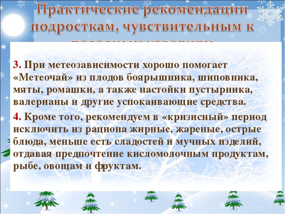 3. При метеозависимости хорошо помогает «Метеочай» из плодов боярышника, шип...