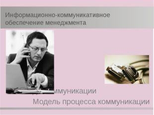Информационно-коммуникативное обеспечение менеджмента Виды коммуникации Модел