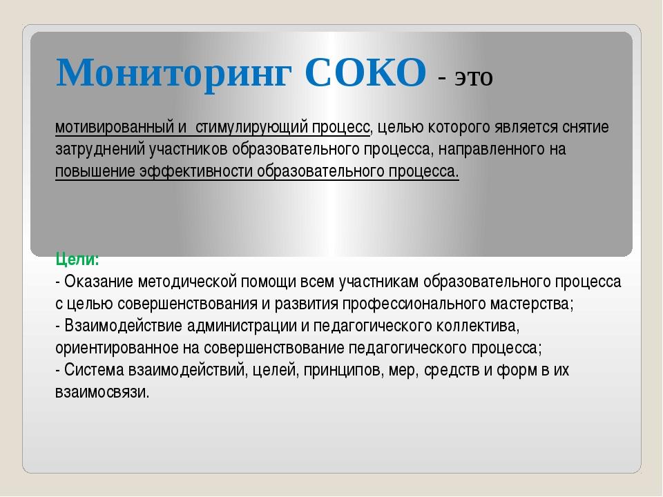 Мониторинг СОКО - это мотивированный и стимулирующий процесс, целью которого...