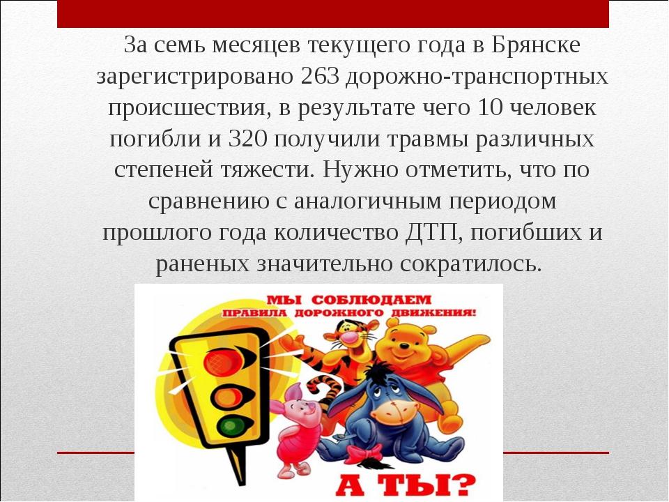 За семь месяцев текущего года в Брянске зарегистрировано 263 дорожно-транспо...