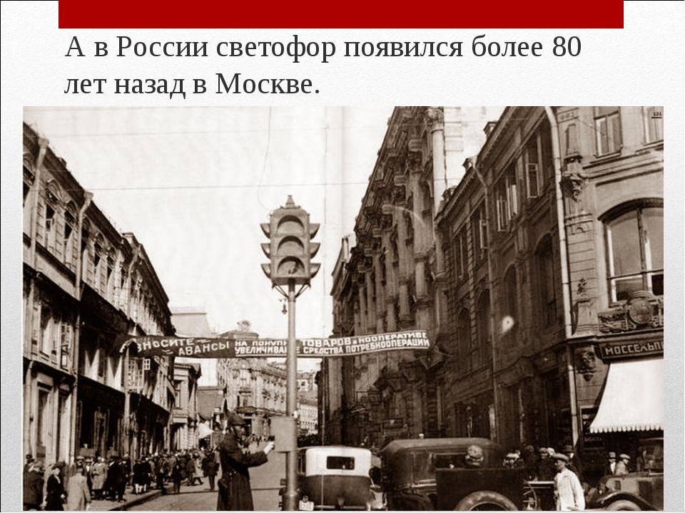 А в России светофор появился более 80 лет назад в Москве.