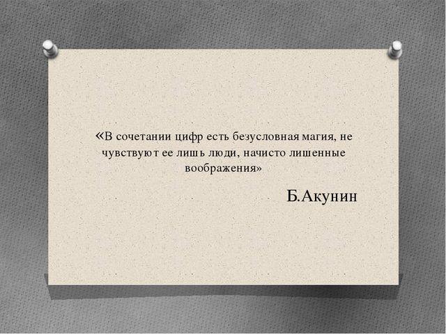 «В сочетании цифр есть безусловная магия, не чувствуют ее лишь люди, начисто...