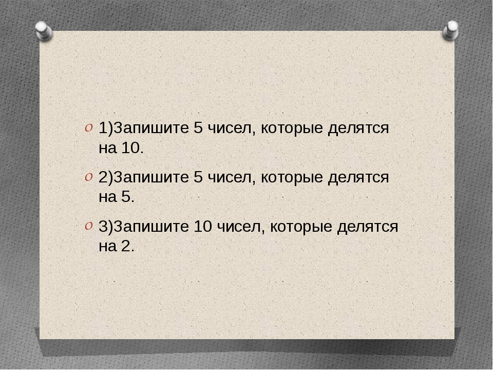 1)Запишите 5 чисел, которые делятся на 10. 2)Запишите 5 чисел, которые делят...