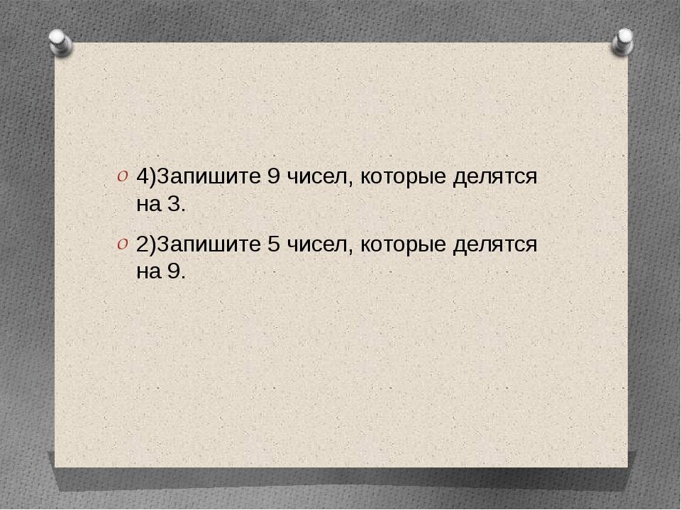 4)Запишите 9 чисел, которые делятся на 3. 2)Запишите 5 чисел, которые делятс...