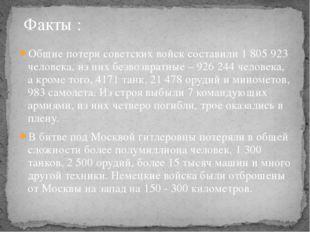 Общие потери советских войск составили 1 805 923 человека, из них безвозвратн