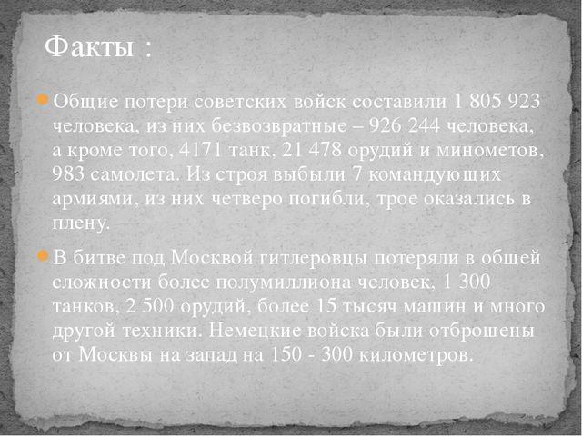 Общие потери советских войск составили 1 805 923 человека, из них безвозвратн...