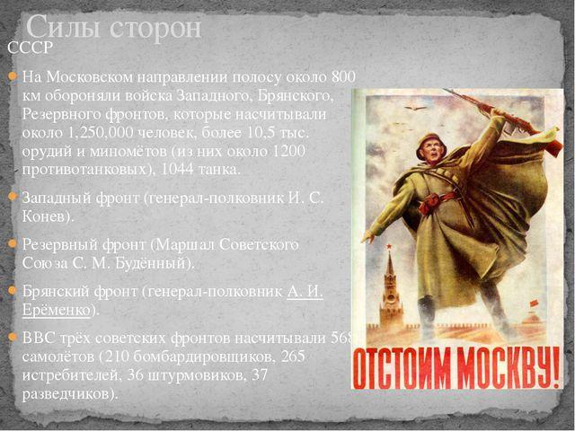СССР На Московском направлении полосу около 800 км обороняли войска Западного...