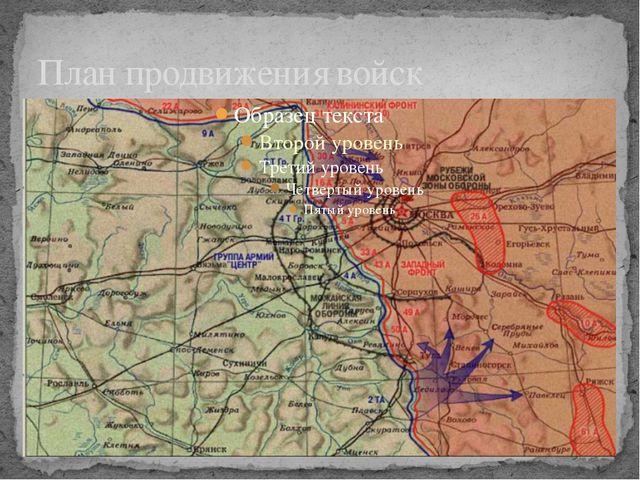 План продвижения войск