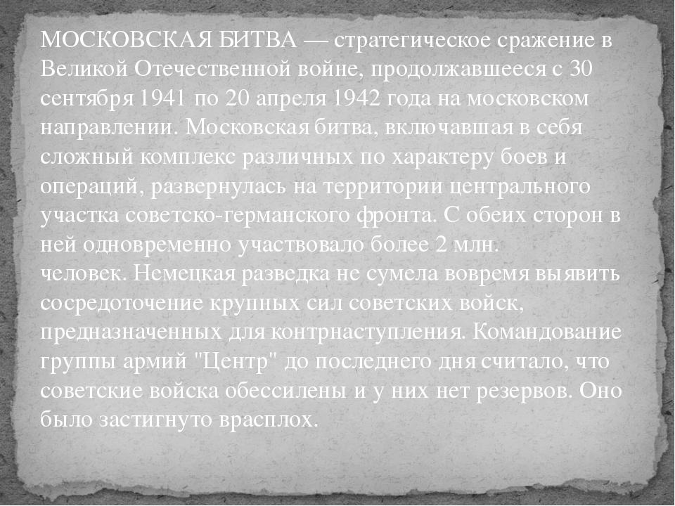 МОСКОВСКАЯ БИТВА — стратегическое сражение в Великой Отечественной войне, про...