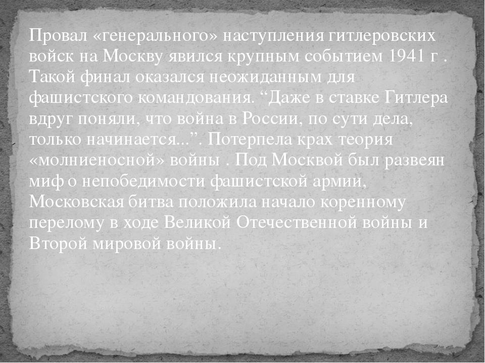 Провал «генерального» наступления гитлеровских войск на Москву явился крупным...