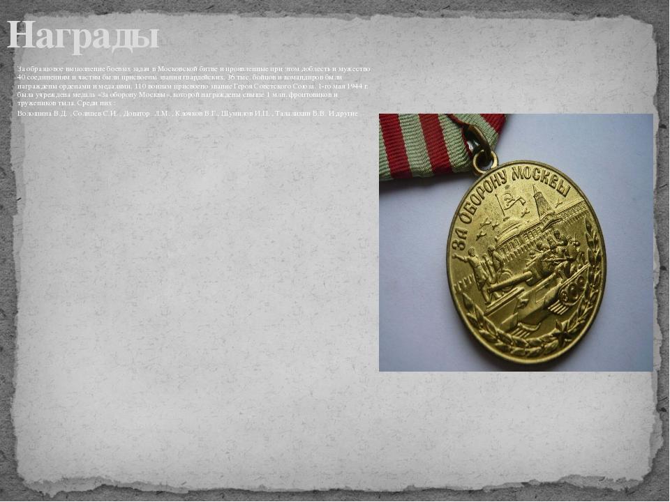 За образцовое выполнение боевых задач в Московской битве и проявленные при эт...