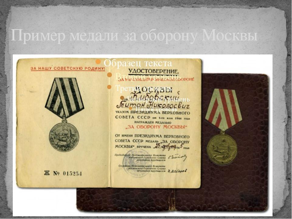 Пример медали за оборону Москвы