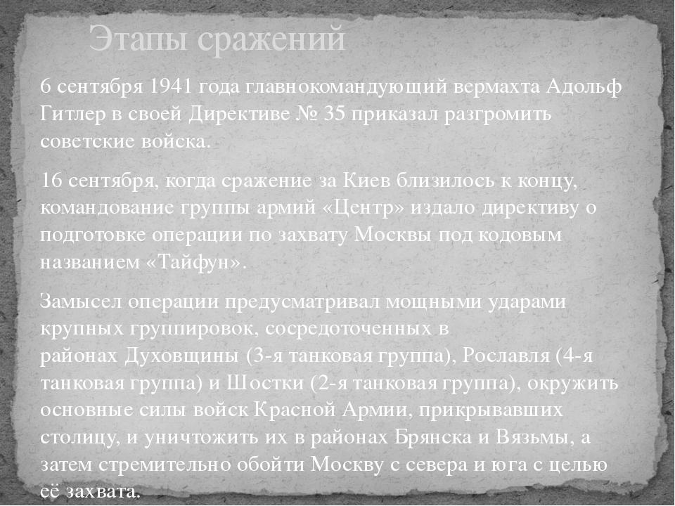 6 сентября1941 годаглавнокомандующий вермахта Адольф Гитлер в своей Директи...