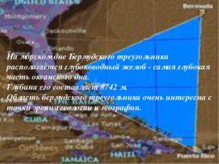 На морском дне Бермудского треугольника располагается глубоководный желоб - с