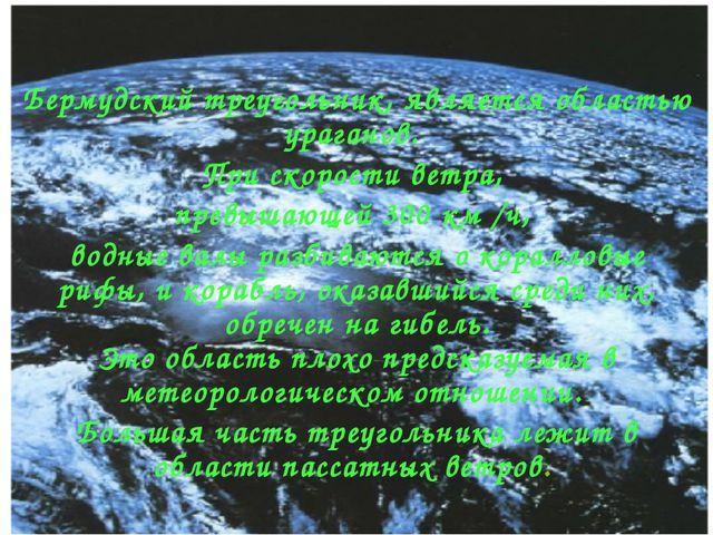 Бермудский треугольник, является областью ураганов. При скорости ветра, прев...