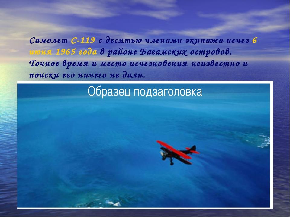 Самолет С-119 с десятью членами экипажа исчез 6 июня 1965 года в районе Бага...