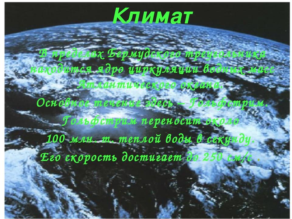 Климат В пределах Бермудского треугольника находится ядро циркуляции водных м...