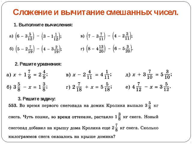 Тест гдз чисел сложение смешанных 10 и вычитание