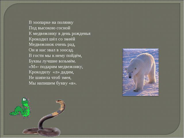 В зоопарке на полянку Под высокою сосной К медвежонку в день рожденья Крокод...