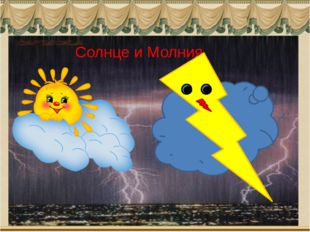 Солнце и Молния