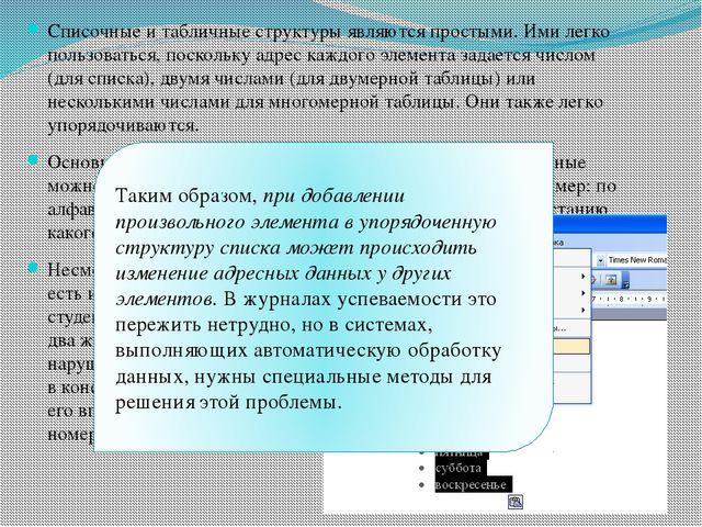 Режим обработки данных- способ выполнения заданий (задач), характеризующийся...