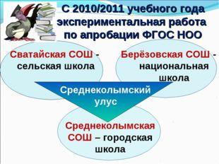 Среднеколымский улус С 2010/2011 учебного года экспериментальная работа по а