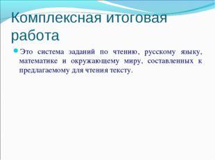 Комплексная итоговая работа Это система заданий по чтению, русскому языку, ма