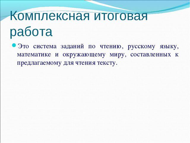 Комплексная итоговая работа Это система заданий по чтению, русскому языку, ма...