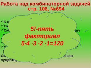 стр. 106, №694 Работа над комбинаторной задачей Прочитайте задачу. К какому