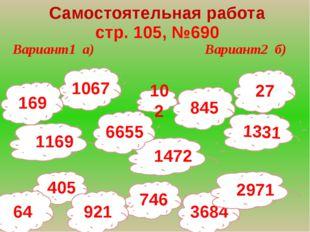 102 Самостоятельная работа 1472 1169 746 405 1067 стр. 105, №690 64 6655 845