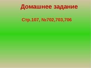 Домашнее задание Стр.107, №702,703,706