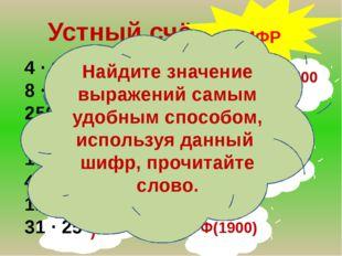 Л(1000000) Устный счёт 4 ∙ 19 ∙ 25 = 8 ∙ 15 ∙ 125= 250 ∙ 35 ∙ 8= 50 ∙ 75 ∙ 2=