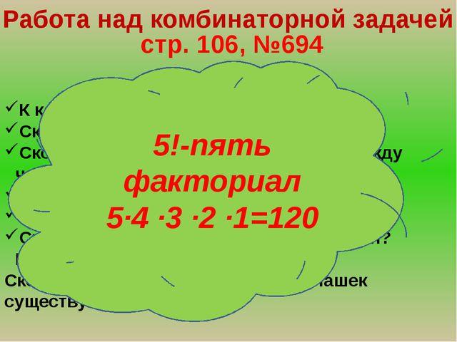 стр. 106, №694 Работа над комбинаторной задачей Прочитайте задачу. К какому...