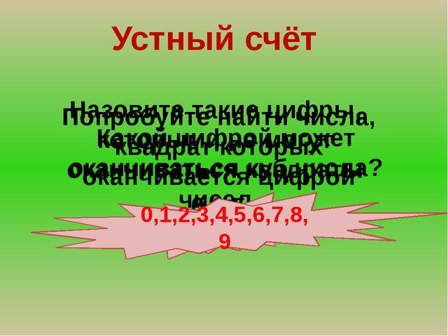 Устный счёт Попробуйте найти числа, квадрат которых оканчивается цифрой 0,6,5...