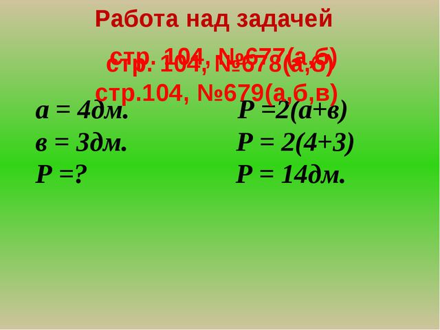 стр. 104, №677(а,б) Работа над задачей а = 4дм. Р =2(а+в) в = 3дм. Р = 2(4+3...