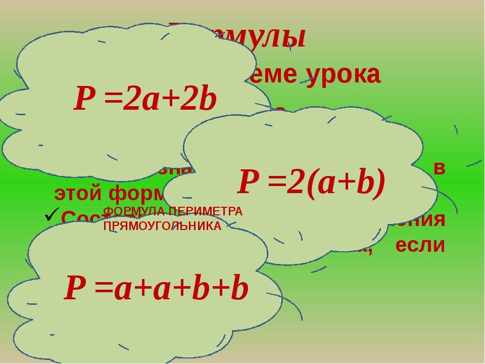 Что такое формула? Запишите формулу пути. Что обозначает каждая буква в этой...
