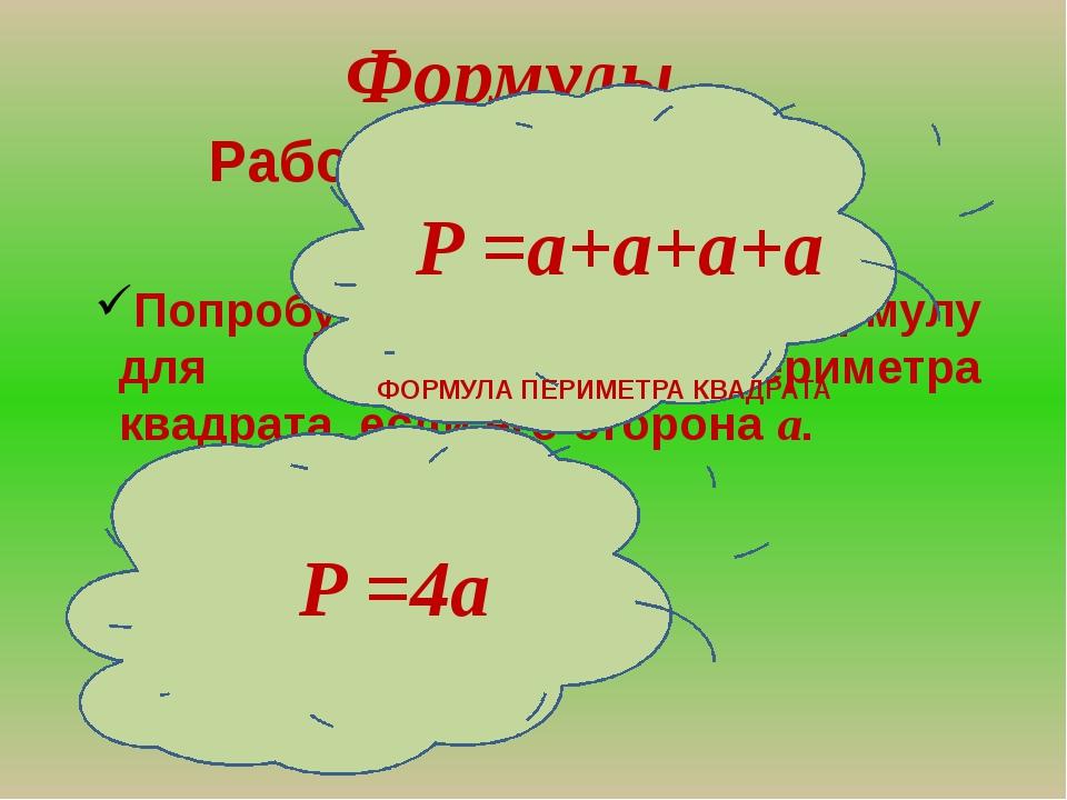 Попробуйте составить формулу для вычисления периметра квадрата, если его сто...