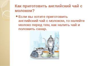 Как приготовить английский чай с молоком? Если вы хотите приготовить английск