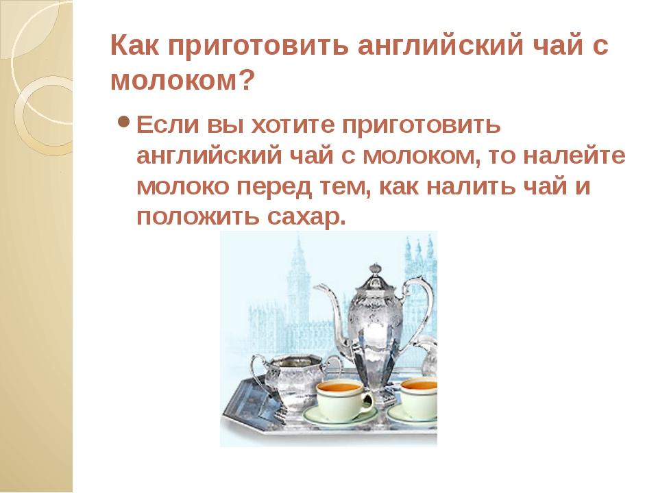 Как приготовить английский чай с молоком? Если вы хотите приготовить английск...