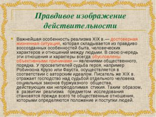 Правдивое изображение действительности Важнейшая особенность реализма XIX в.—