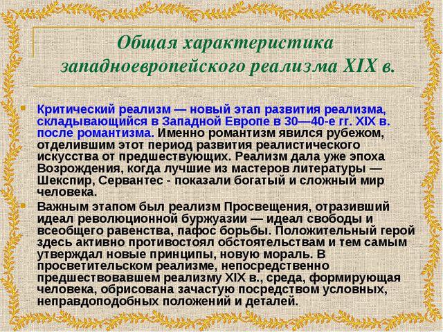 Общая характеристика западноевропейского реализма XIX в. Критический реализм...