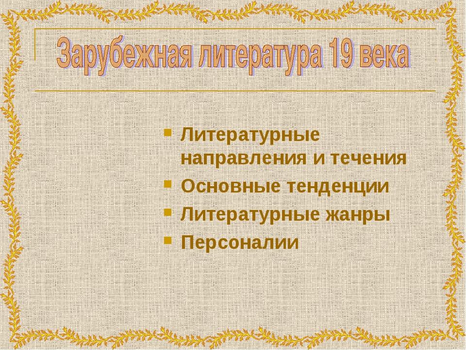 Литературные направления и течения Основные тенденции Литературные жанры Перс...