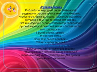 «Русская песня» К обработке народной песни Чайковский предъявлял строгие тре