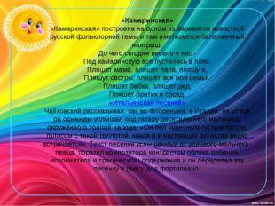 «Камаринская» «Камаринская» построена на одном из вариантов известной русской