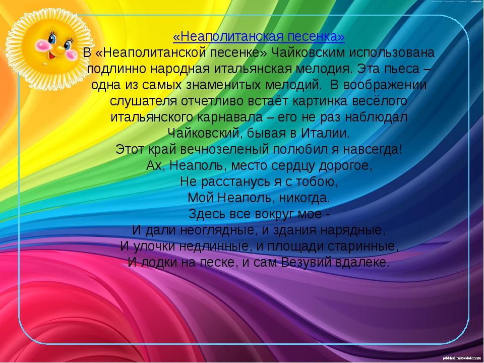 «Неаполитанская песенка» В «Неаполитанской песенке» Чайковским использована п...