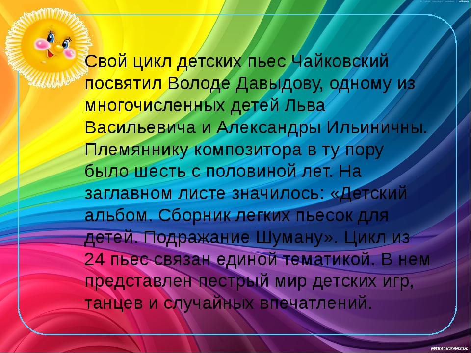 Свой цикл детских пьес Чайковский посвятил Володе Давыдову, одному из многочи...