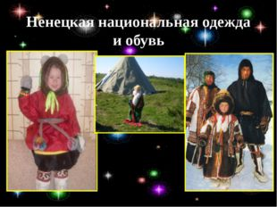 Ненецкая национальная одежда и обувь