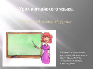 Урок английского языка. Составила и подготовила учитель английского языка ГБО